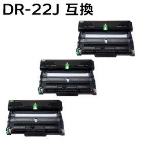 【3本セット】DR-22J/DR22J 対応互換ドラムカートリッジ (新品) 【沖縄・離島 お届け不可】