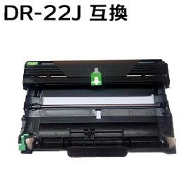DR-22J/DR22J 対応互換ドラムカートリッジ (新品) 【沖縄・離島 お届け不可】