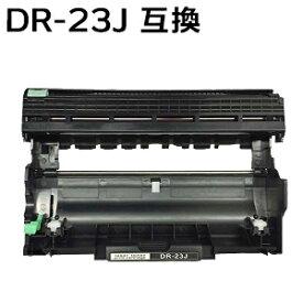 DR-23J/DR23J 対応互換ドラムカートリッジ (新品) 【沖縄・離島 お届け不可】