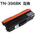 TN-396BK/TN396BK 対応大容量互換トナーカートリッジ ブラック (新品)