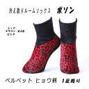韓国 冷えとり靴下 ポソン ベルベット【ヒョウ柄】【ミドル】靴下 ソックス あったかグッズ 防寒 ぬくぬくグッズ フリ…