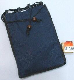 信玄袋 男性用 巾着 濃紺色 日本製 メール便可 新品 (株)安田屋 r366717261
