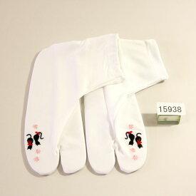 足袋カバー 伸びるストレッチ 22.5〜24.5cm フリーサイズ 猫刺繍入り メール便可 新品 (株)安田屋 w143526124