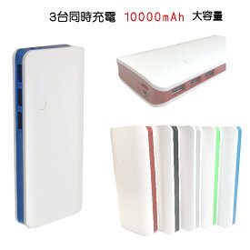 10000mAh モバイルバッテリー z1713