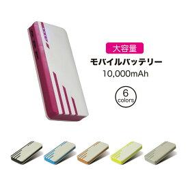 モバイルバッテリー 大容量 バッテリー 10000mAh 3台同時充電 ライト付 バッテリー モバイルバッテリー z1712