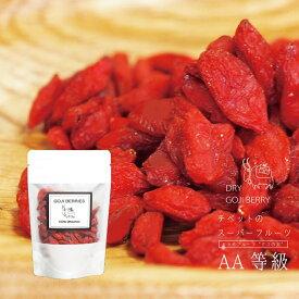 クコの実 2袋セット 枸杞 ゴジベリー オーガニック ドライフルーツ スーパーフード ビタミンCはオレンジの約500倍