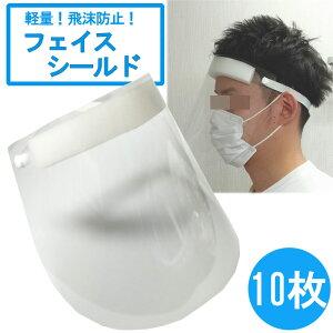 フェイスシールド 10枚セット 顔面保護マスク フェイスカバー 透明マスク 防塵 マスク 透明シールド
