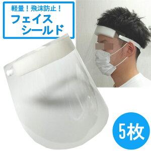 フェイスシールド 5枚セット ネコポス 顔面保護マスク フェイスカバー 透明マスク 防塵 マスク 透明シールド