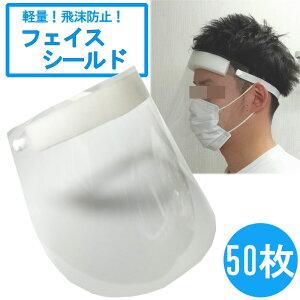 フェイスシールド 50枚セット 顔面保護マスク フェイスカバー 透明マスク 防塵 マスク 透明シールド