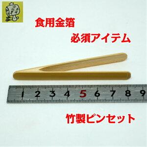 竹製ピンセット 箔箸ミニ おまけ付き 即日発送