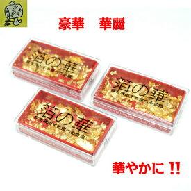 食用金箔 金粉 箔の華(小) 3個 金沢箔 食べれる金箔 銅抜金箔 フレーク 金箔 即日発送