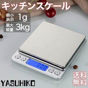 【ランキング上位 注文殺到】キッチンスケール デジタルスケール クッキングスケール スケール はかり 計り 測り 量り デジタル キッチン 0.1g 料理 おしゃれ 電子はかり 500g 3kg まで対応 電