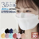 【 半額クーポンあり 日本カケン認証 JIS規格 】マスク 血色マスク ダイヤモンドマスク マスク 不織布マスク 使い捨て…