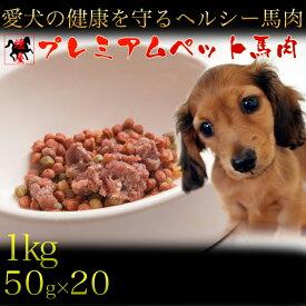 犬用 馬肉 生肉 ペット 馬肉 無添加 ドッグフード ペット  毛なみアップ!!ペーストミンチ 50g×20P 1kg 楽天最小・小分けなので鮮度長持ち♪【dog food【馬肉 馬刺し】1kg生肉590323