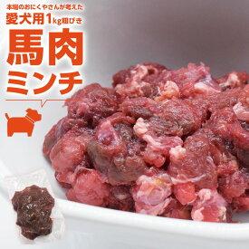 犬用 馬肉 生肉 型犬 中型犬 大型犬 馬肉ミンチ 1kg 粗びきタイプ 100g×10個 コラーゲン 生酵素  合計数量8kgまで同梱 *5キロ以上まとめて発送(1kgの小分けになっていません)