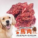送料無料 赤身率96% 生肉 馬肉犬用 無添加 ドッグフード ペット 毛艶アップ!!ペーストミンチ 50g×60P 3kg 楽天最…