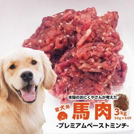 送料無料 赤身率96% 生肉 馬肉犬用 無添加 ドッグフード ペット 毛艶アップ!!ペーストミンチ 50g×60P 3kg 楽天最小・小分けなので鮮度長持ち♪【dog food】【馬肉 馬刺し】3kg 業務用 生肉