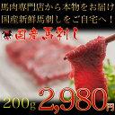 【送料無料】【馬刺し 馬肉】つまみ 1ランク上の会津国産馬刺し200g 4〜5人前【馬肉 馬刺し】