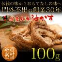 国産和牛 油かす 100g スライス/あぶらかす590323