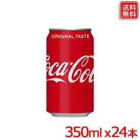 コカ・コーラ 350ml缶 x24本 1ケース 送料無料 【メーカー直送】