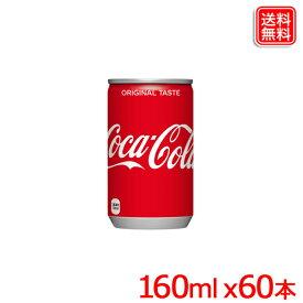 【2ケースセット】コカ・コーラ 160ml缶 x60本 送料無料 【メーカー直送】