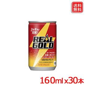 リアルゴールド 160ml缶 x30本 1ケース 送料無料 【メーカー直送】