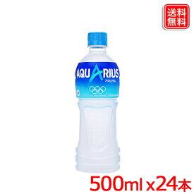 アクエリアス 500mlPET x24本 1ケース 送料無料 【メーカー直送】