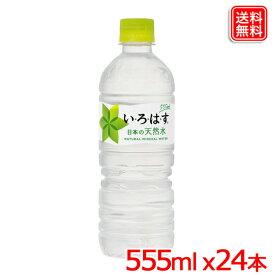 い・ろ・は・す 555mlPET x24本 1ケース 送料無料 【メーカー直送】