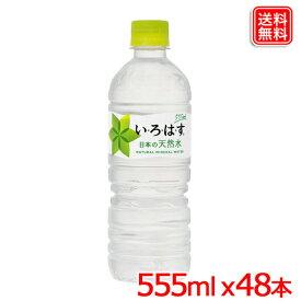 【2ケースセット】い・ろ・は・す 555mlPET x48本 送料無料 【メーカー直送】