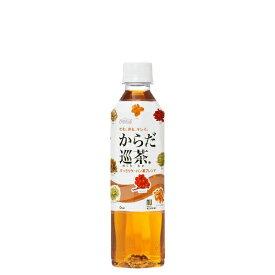 からだ巡茶 410mlPET x24本 1ケース 送料無料 【メーカー直送】