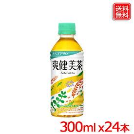 爽健美茶 PET 300ml x24本 1ケース 送料無料 【メーカー直送】