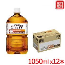 からだすこやか茶W 1050mlPET x12本 1ケース 送料無料 【メーカー直送】