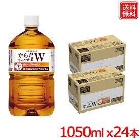 【2ケースセット】からだすこやか茶W 1050mlPET x24本 送料無料 【メーカー直送】