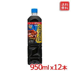 ジョージアカフェ ボトルコーヒー 無糖 PET 950ml x12本 1ケース 送料無料 【メーカー直送】