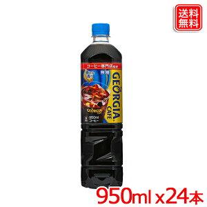【2ケースセット】ジョージアカフェ ボトルコーヒー 無糖 PET 950ml x24本 送料無料 【メーカー直送】