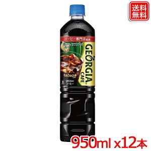 ジョージアカフェ ボトルコーヒー 甘さひかえめ PET 950ml x12本 1ケース 送料無料 【メーカー直送】