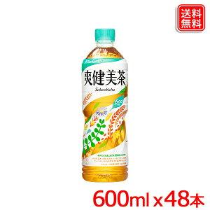 【2ケースセット】爽健美茶 PET 600ml x48本 送料無料 【メーカー直送】
