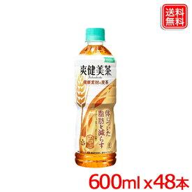【2ケースセット】爽健美茶 健康素材の麦茶 PET 600ML x48本 送料無料 【メーカー直送】