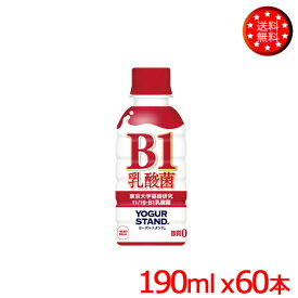 【2ケースセット】ヨーグルスタンド B-1乳酸菌 PET 190ml x60本 送料無料 中から強くなる ポジティブに 東京大学が基礎研究して発見したB1乳酸菌が入った発酵乳使用 脂質ゼロ 未開栓時常温保存可【メーカー直送】
