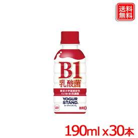 ヨーグルスタンド B-1乳酸菌 PET 190mlx30本 体の中からより強く ポジティブに 東京大学が基礎研究して発見したB1乳酸菌が入った発酵乳使用 花粉対策 花粉症【送料無料】