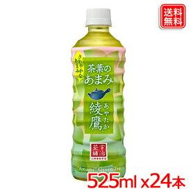 綾鷹 茶葉のあまみ PET 525ml x24本 1ケース 送料無料 【メーカー直送】