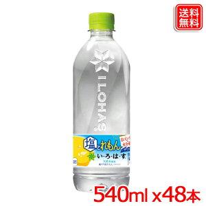【2ケースセット】い・ろ・は・す 天然水にれもん PET 555ml x48本 送料無料 【メーカー直送】
