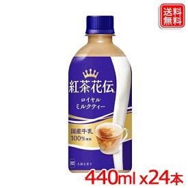 紅茶花伝 ロイヤルミルクティー PET 440ml x24本 1ケース 送料無料 【メーカー直送】
