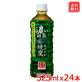 綾鷹 濃い緑茶 PET 525ml x24本 1ケース 送料無料 【メーカー直送】