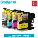ブラザー インク LC110-4PK (4色パック/黒1本おまけ) brother対応 互換インク カートリッジ 純正品 同様に ご使用頂けます 汎用品 【セット】