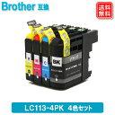 ブラザー インク LC113-4PK (4色パック/黒1本おまけ) brother対応 互換インク カートリッジ 純正品 同様に ご使用頂けます 汎用品 【セット】