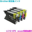 ブラザー インク LC12 LC12-4PK (8色自由選択) 8個選べるセット brother対応 互換インク カートリッジ 純正品 同様に ご使用頂けます 汎用品 LC12 【セット】