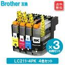 【あす楽】 ブラザー インク LC211-4PK (4色パック/黒3本おまけ) ×3セット brother対応 互換インクカートリッジ 純正品 同様にご使用頂けます 【LC211-4PK】 LC211