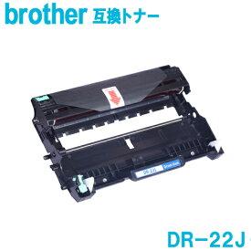 DR-22J 単品 ブラザープリンター用互換(汎用)ドラムユニット【メール便不可】(DR22J DR 22J HL-2240D HL-2270DW DCP-7060D DCP-7065DN MFC-7460DN FAX-7860DW HL-2130)