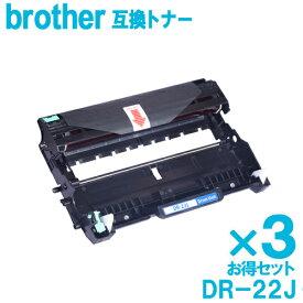 DR-22J お得な3個セット ブラザープリンター用互換(汎用)ドラムユニット【メール便不可】(DR22J DR 22J HL-2240D HL-2270DW DCP-7060D DCP-7065DN MFC-7460DN FAX-7860DW HL-2130)